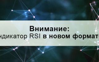 Внимание: индикатор rsi в новом формате!