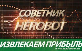 Советник herobot – эксперт по разгону малых депозитов