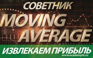 Советник moving average – можно ли заработать?