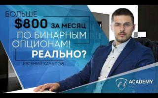 Евгений, бинарные опционы