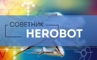 Торговый советник herobot 2. что это за робот?