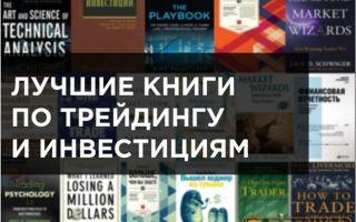 Книги по трейдингу. лучшие книги для трейдеров-новичков, скачать бесплатно в pdf и fb2