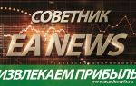 Советник ea news – эксперт в области торговли по новостям