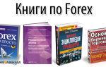 Книги по форексу