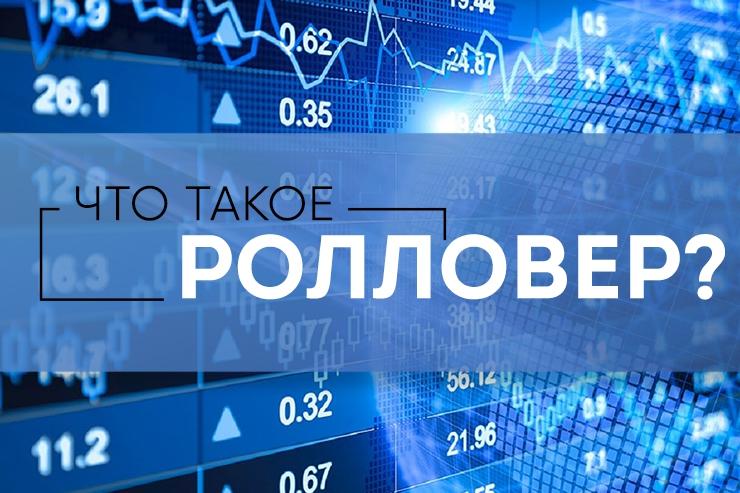 Что необходимо знать инвестору о механизме ролловера, что такое ролловер?